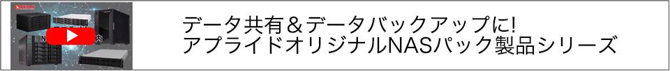 NAS紹介動画!